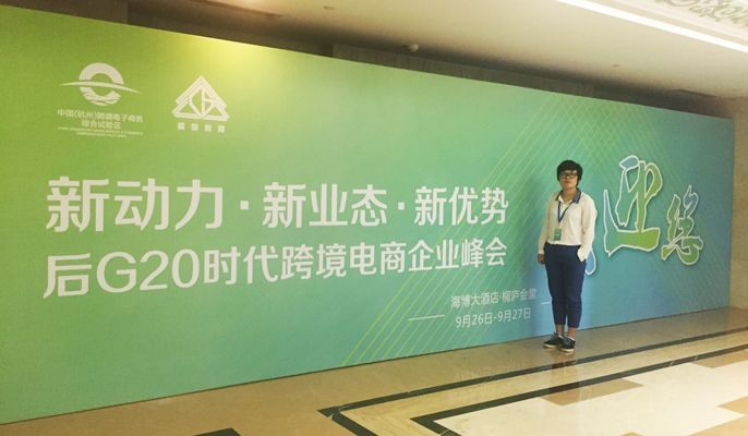 Brenda attends eCommerce conference in Hangzhou